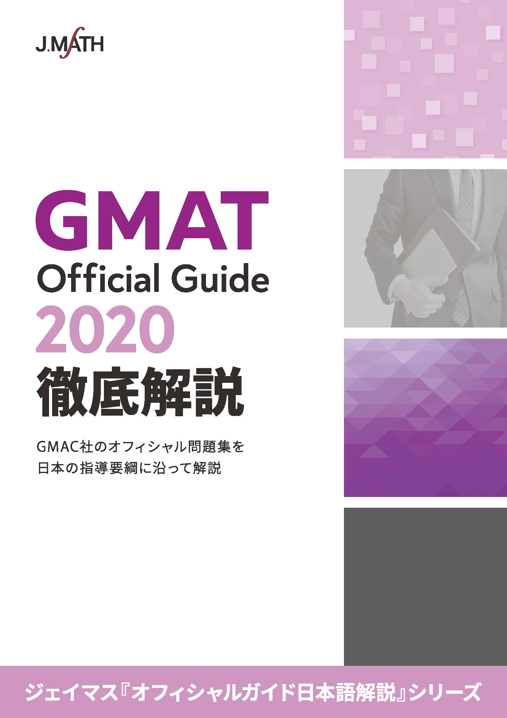 GMAT 試験