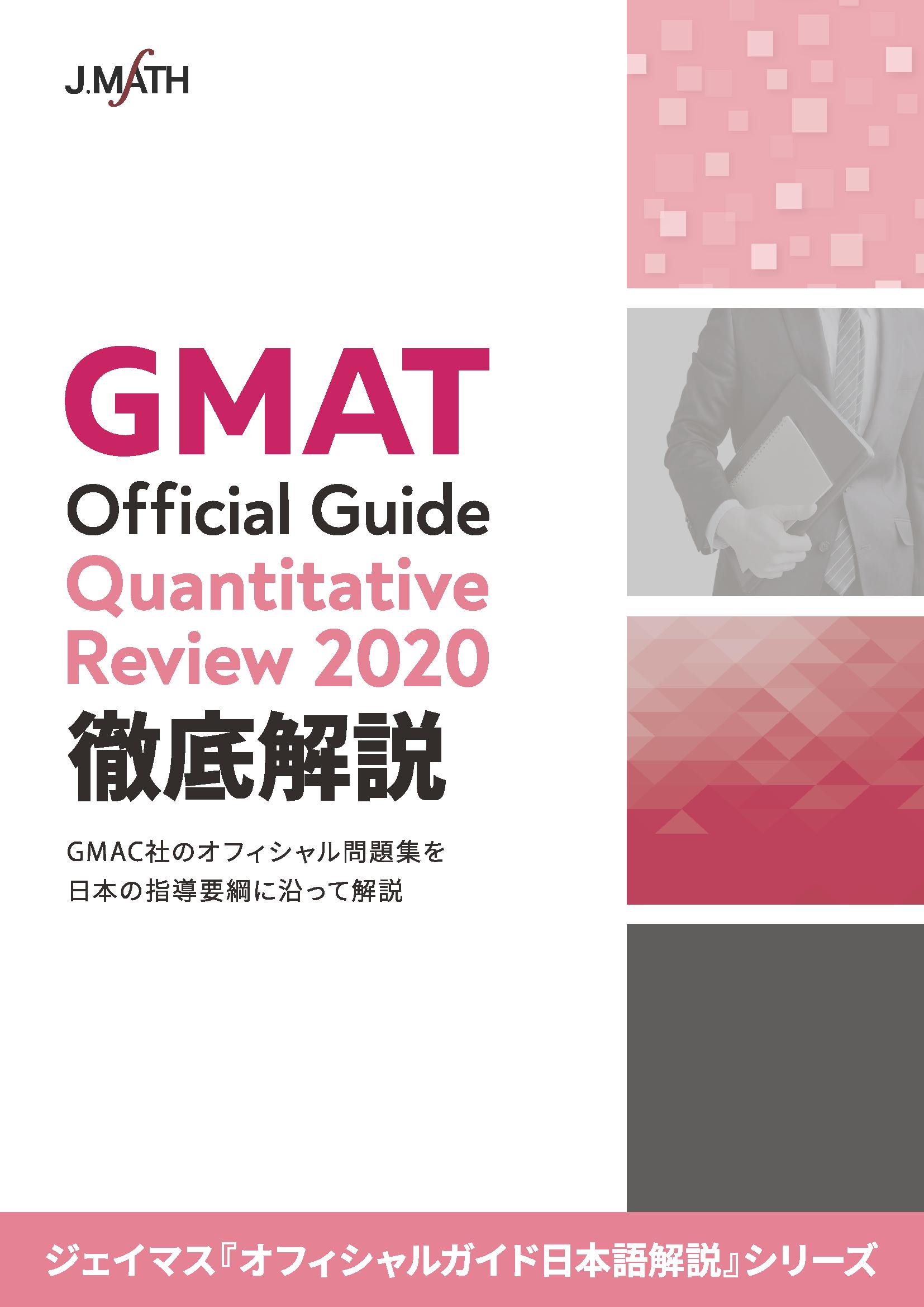 GMAT オフィシャルガイド